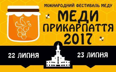 Ярмарка-фестиваль «Меды Прикарпатья 2017», Ивано-Франковск