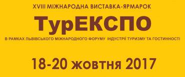 Международная выставка «ТурЭКСПО» 2017, Львов