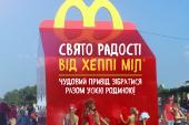 Свято радості для малечі від Хеппі Міл, Київ