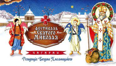 Фестиваль Святого Николая 2017, Чигирин