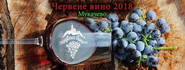 Червене вино 2018, Мукачеве