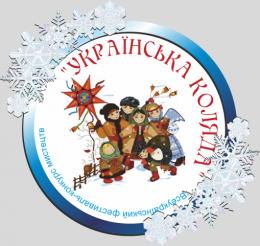 Украинская коляда 2018, Львов