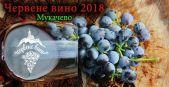 Червене вино 2018, Мукачево