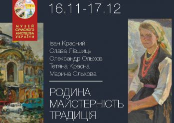 Выставка «Семья. Мастерство. Традиция», Киев