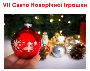Праздник новогодней игрушки 2017, Киев