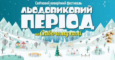 Фестиваль «Ледниковый период на Певческом поле», Киев
