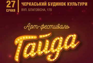 Арт-фестиваль «Гайда» 2018, Черкассы