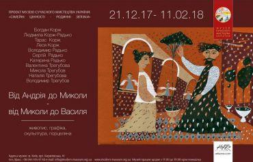 Выставка «От Андрея до Николая, от Николая до Василия», Киев