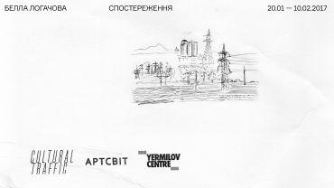 Выставка «Наблюдение» Беллы Логачевой, Днепр