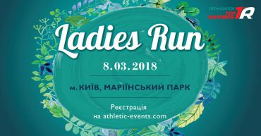Забег «Ladies Run», Киев