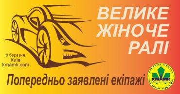 Большое женское ралли 2018, Киев