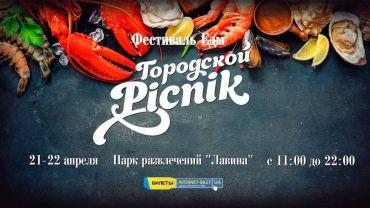 Фестиваль еды «Городской Picnik», Днепр