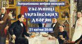 «Тайны украинских дворян» в Музее истории, Киев