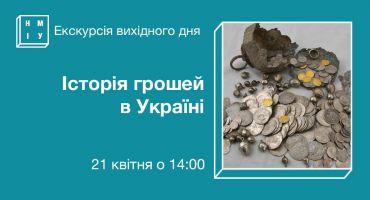 Экскурсия «История денег в Украине», Киев