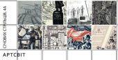 Выставка Город «Без назначения», Днепр