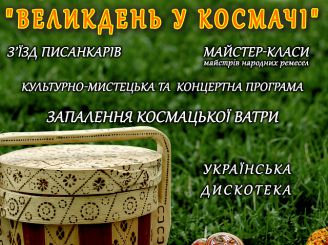 Этнофестиваль «Пасха в Космаче» 2018