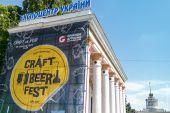 Фестиваль крафтовых пивоварен, Киев