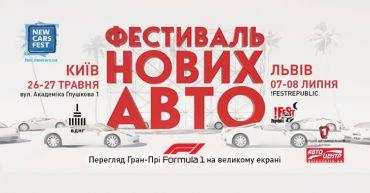 Фестиваль New Cars Fest 2018, Киев