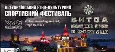 Фестиваль «Битва в крепости» 2018, Каменец-Подольский