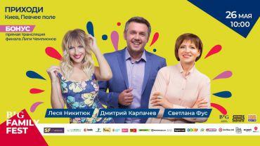 BIG Family Fest на Певческом поле, Киев