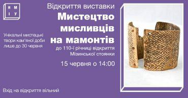 Выставка «Искусство охотников на мамонтов», Киев
