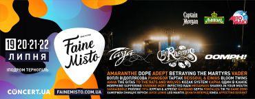 Музыкальный фестиваль «Файне Місто» 2018, Тернополь