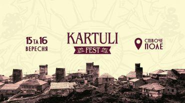 Праздник грузинского вина и кухни Kartuli Fest 2018, Киев