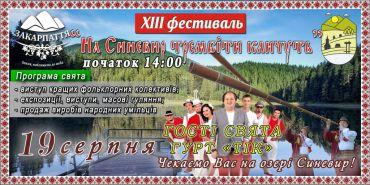 Фестиваль «На Синевир трембиты зовут» 2018, Межгорье