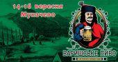 Фестиваль «Варишське пиво» 2018, Мукачево