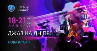 Джаз на Дніпрі 2019, Дніпро
