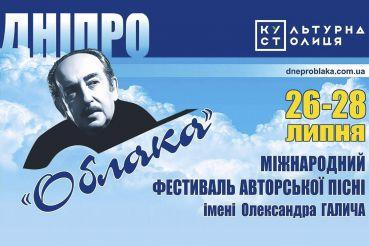 Міжнародний фестиваль авторської пісні імені Олександра Галича