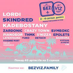 БezViz Festival 2019, Дніпро