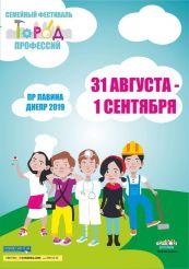 Місто професій, Дніпро