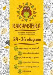 Фестиваль Кукумявка 7-Я 2019, селище Орлівщина
