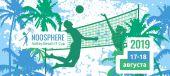 Чемпіонат Noosphere Volley Beach IT Cup 2019, Дніпро.