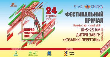 Забіг у вишиванках Dnipro Vyshyvanky Run, Дніпро