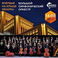 Великий симфонічний оркестр на даху Менори, Дніпро