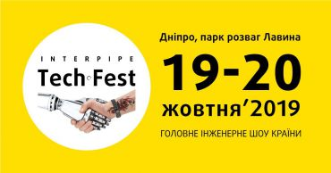 Фестиваль Interpipe TechFest 2019