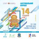 Благодійний забіг Mykolaychiky Charity Run, Дніпро