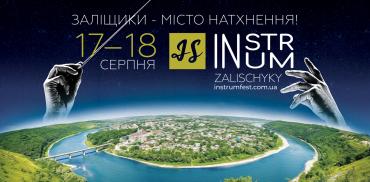 InStrum Fest Zalischyky, Заліщики