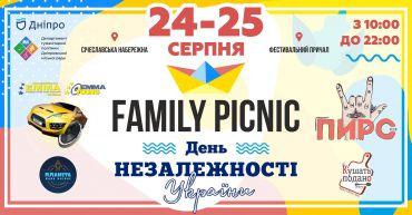 Фестиваль їжі «Family Picnic» до Дня Незалежності України 2019