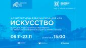 Виставка «Архітектурна візуалізація як мистецтво», Київ