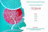 Персональна виставка Ольги Урвант «Повня»