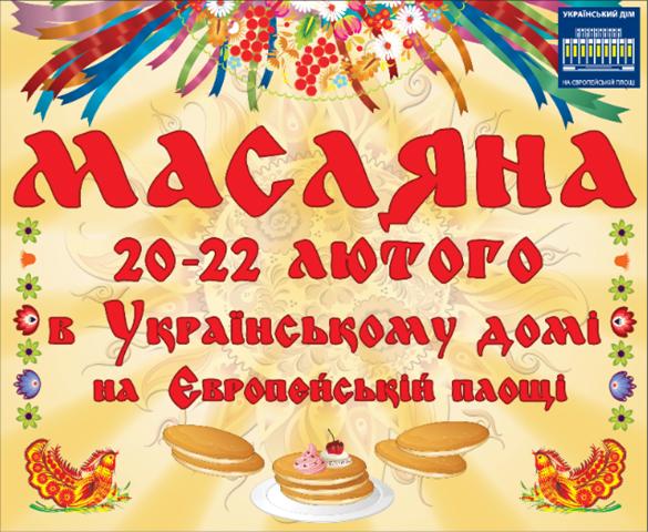 Масляна в Українському домі на Європейській площі 4be7674eb4e2b