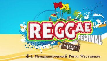 4-й Международный Регги Фестиваль, оз. Безлюдовка