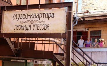 Музей-квартира Леоніда Утьосова, Одеса