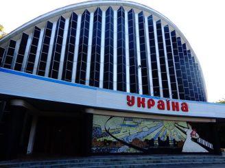 "Music and Cinema Hall ""Ukraine"""