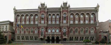 Национальный банк Украины, Киев