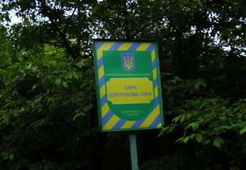 Парк Кортумова гора