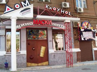House of Clowns in Odesa